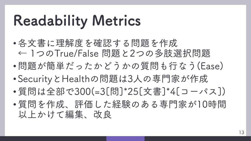 Readability Metrics • 各文書に理解度を確認する問題を作成 ← 1つのTr...