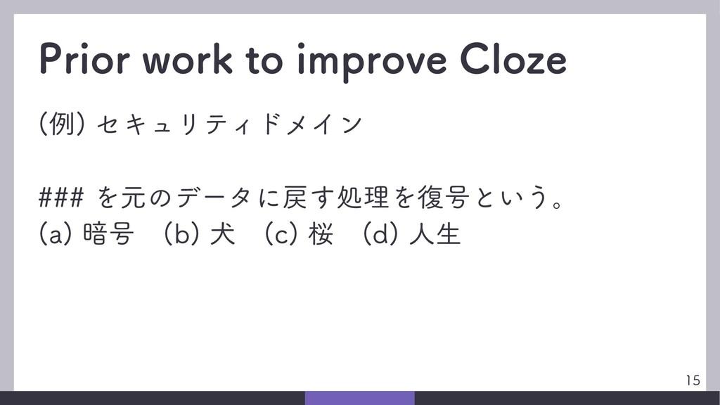Prior work to improve Cloze (例) セキュリティドメイン ### ...