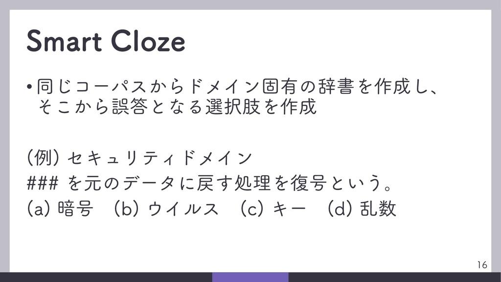 Smart Cloze • 同じコーパスからドメイン固有の辞書を作成し、 そこから誤答となる選...