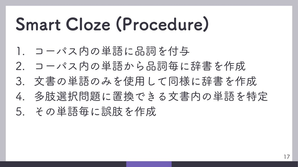 Smart Cloze (Procedure) 1. コーパス内の単語に品詞を付与 2. コー...