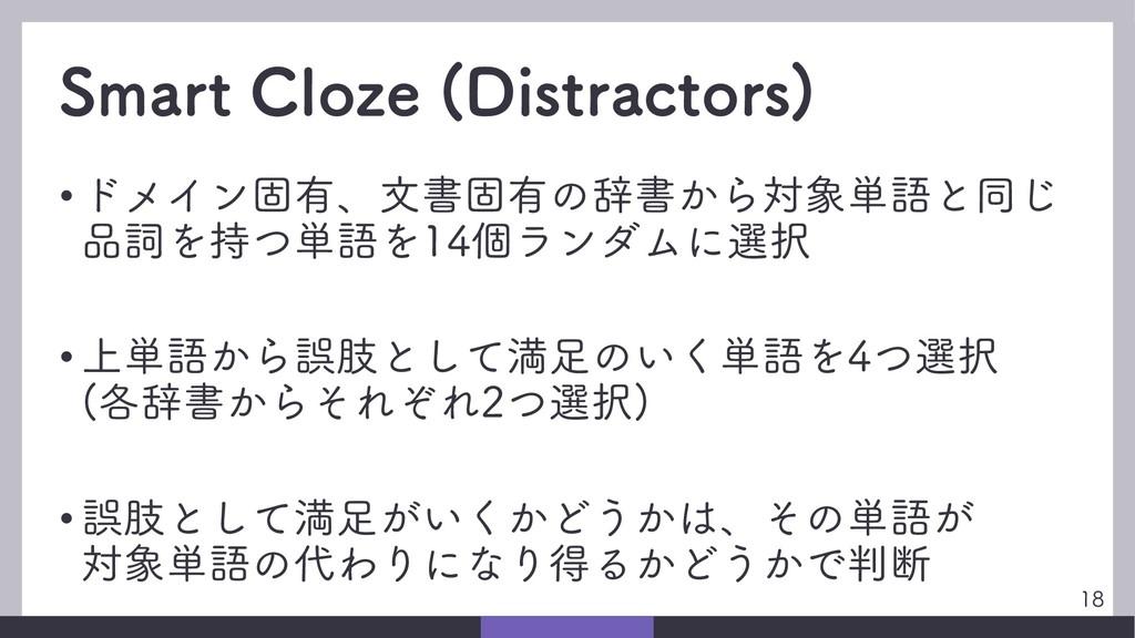 Smart Cloze (Distractors) • ドメイン固有、文書固有の辞書から対象単...