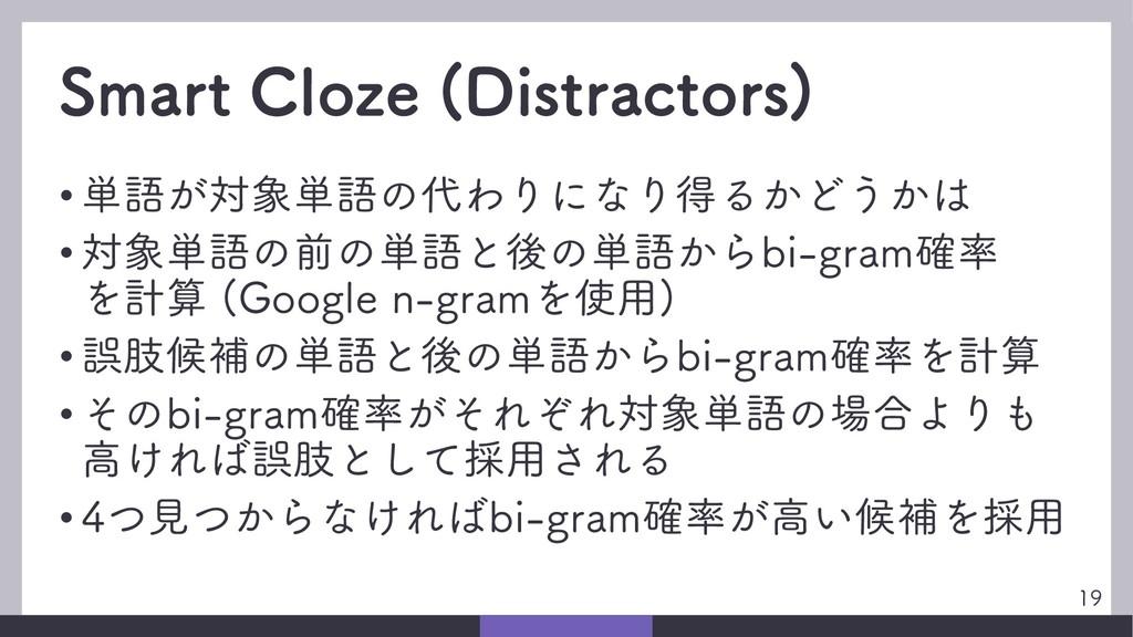Smart Cloze (Distractors) • 単語が対象単語の代わりになり得るかどう...