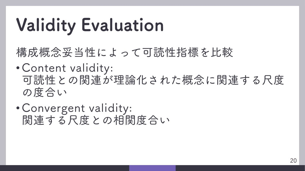 Validity Evaluation 構成概念妥当性によって可読性指標を比較 • Conte...