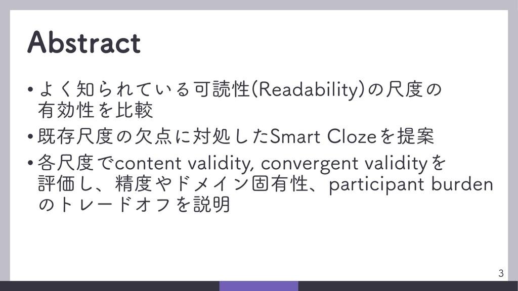 Abstract • よく知られている可読性(Readability)の尺度の 有効性を比較 ...