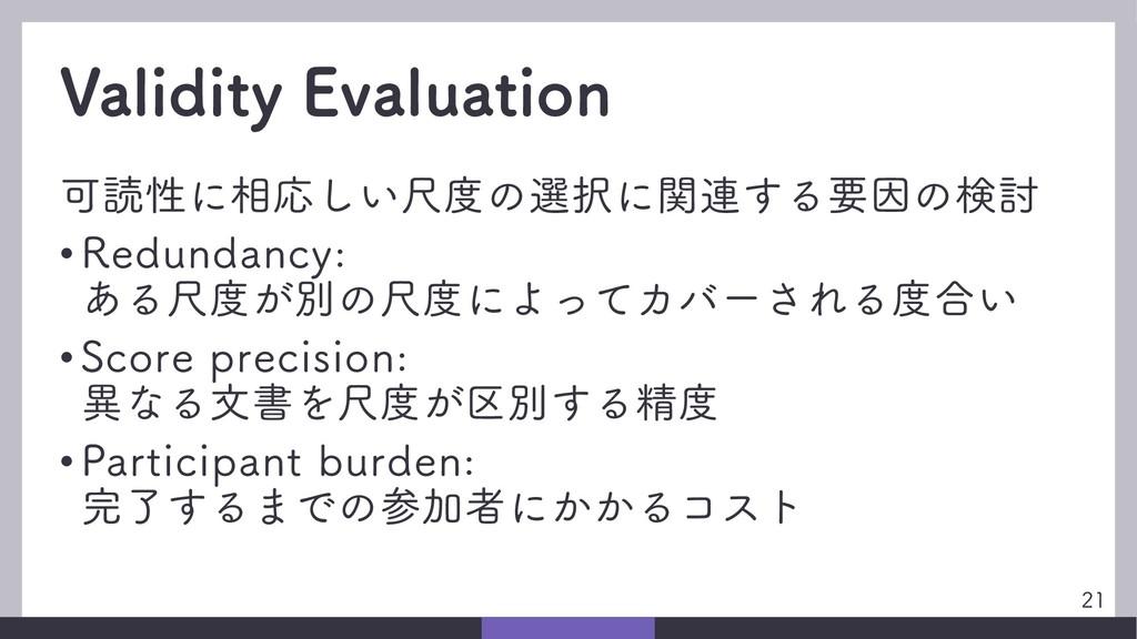 Validity Evaluation 可読性に相応しい尺度の選択に関連する要因の検討 • R...