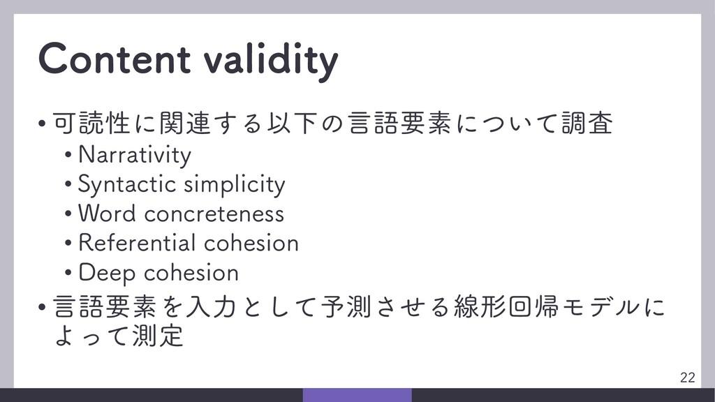 Content validity • 可読性に関連する以下の言語要素について調査 • Narr...