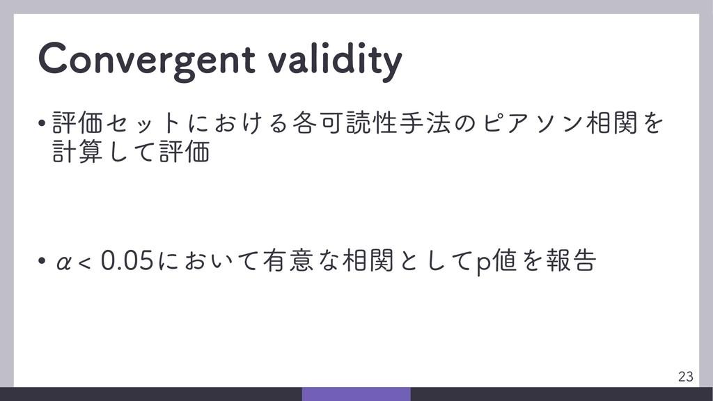 Convergent validity • 評価セットにおける各可読性手法のピアソン相関を 計...
