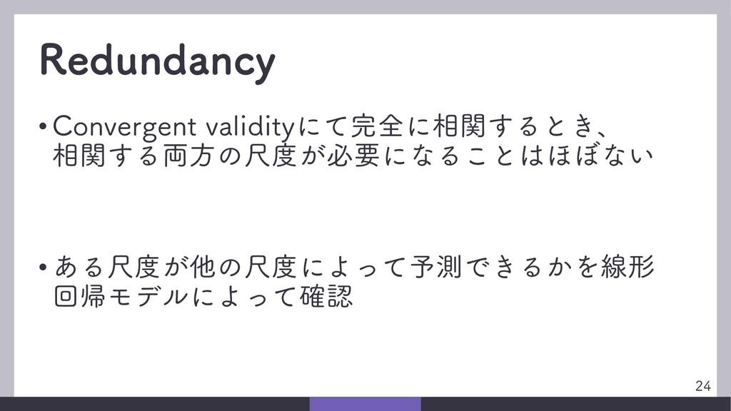 Redundancy • Convergent validityにて完全に相関するとき、 相関...