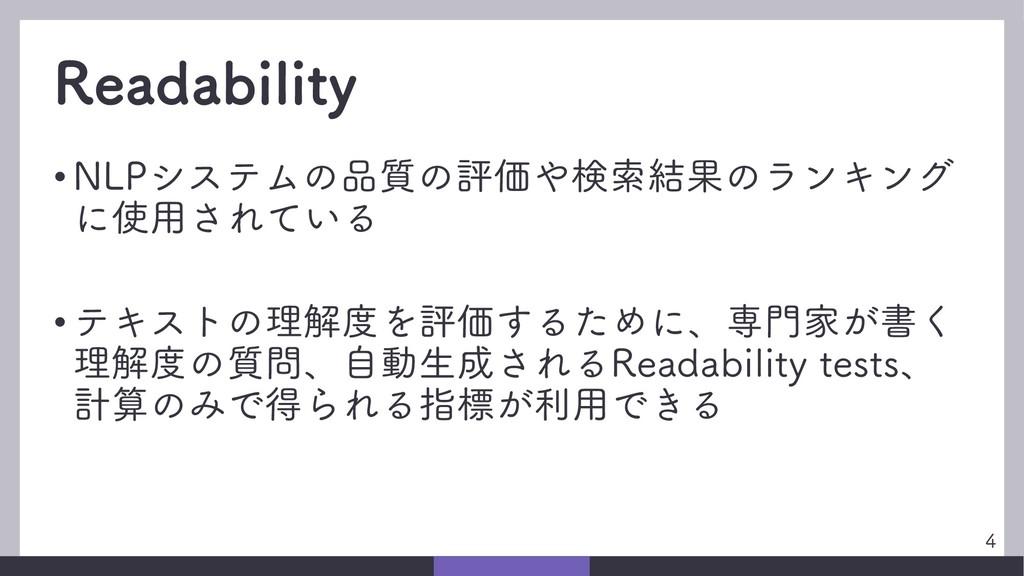 Readability • NLPシステムの品質の評価や検索結果のランキング に使用されている...