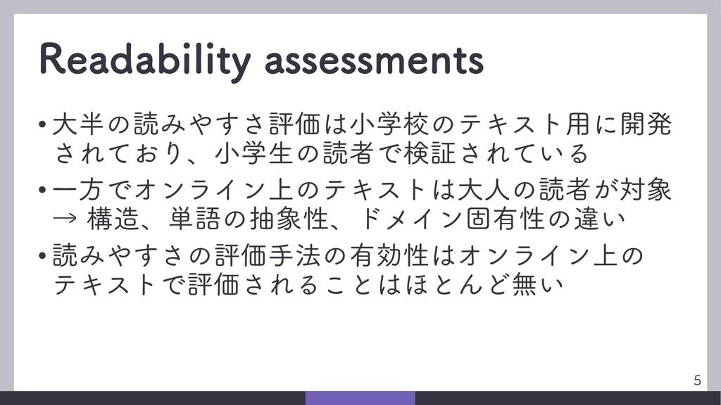 Readability assessments • 大半の読みやすさ評価は小学校のテキスト用に...