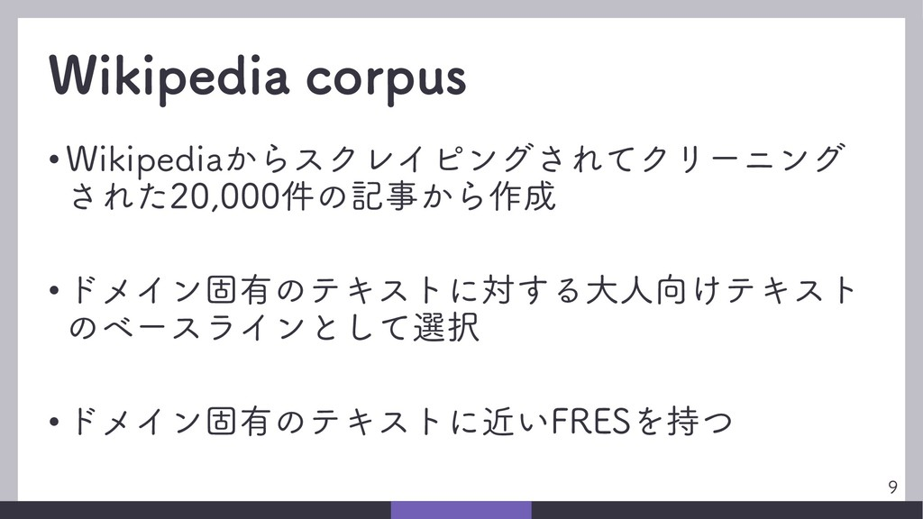 Wikipedia corpus • Wikipediaからスクレイピングされてクリーニング ...
