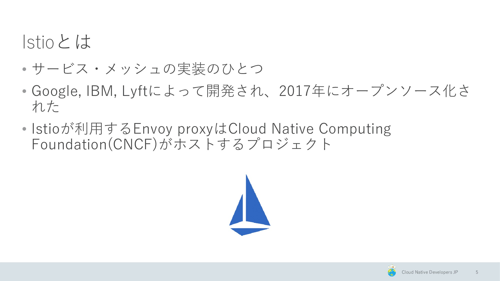 Cloud Native Developers JP Istioとは • サービス・メッシュの...