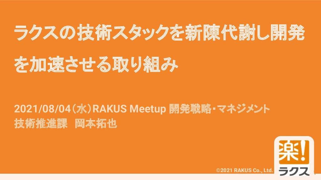 #RAKUSMeetup ©2021 RAKUS Co., Ltd. ラクスの技術スタックを新...