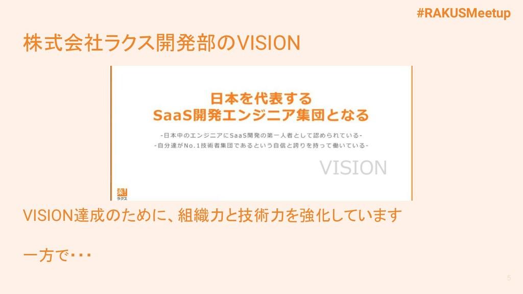 #RAKUSMeetup 株式会社ラクス開発部のVISION VISION達成のために、組織力...