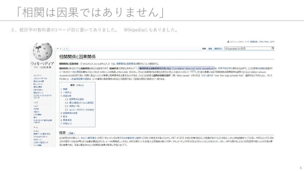 「相関は因果ではありません」 6 と、統計学の教科書の1ページ目に書いてありました。 Wiki...