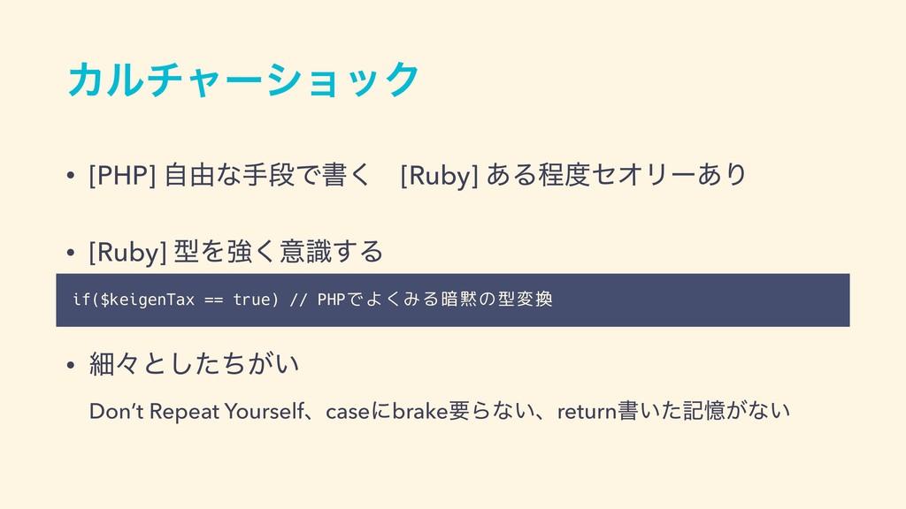 ΧϧνϟʔγϣοΫ • [PHP] ࣗ༝ͳखஈͰॻ͘ɹ[Ruby] ͋ΔఔηΦϦʔ͋Γ • ...
