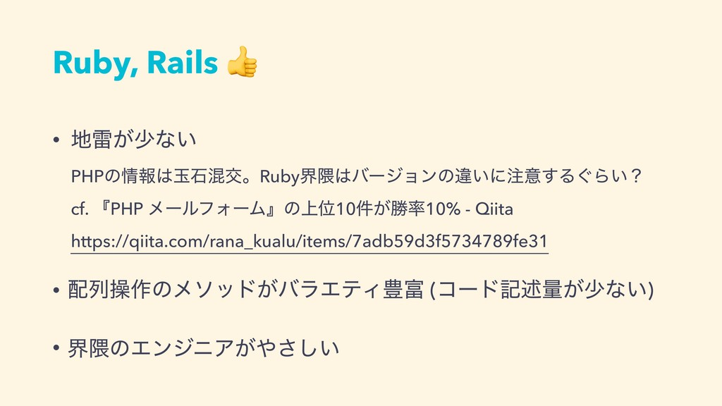 Ruby, Rails  • ཕ͕গͳ͍ PHPͷใۄੴࠞަɻRubyք۾όʔδϣϯͷ...