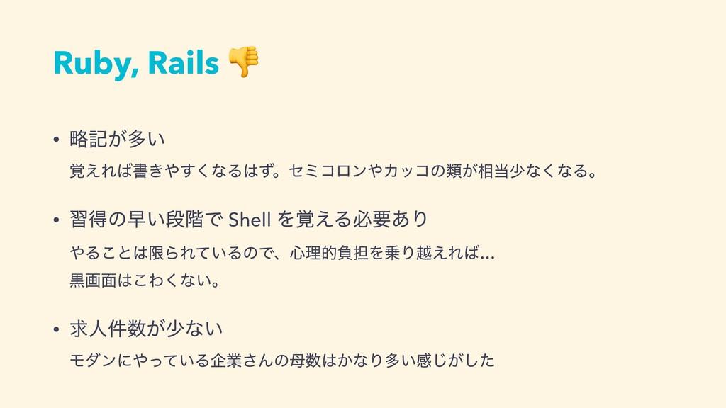 Ruby, Rails  • ུه͕ଟ͍ ֮͑Εॻ͖͘͢ͳΔͣɻηϛίϩϯΧοίͷྨ͕...