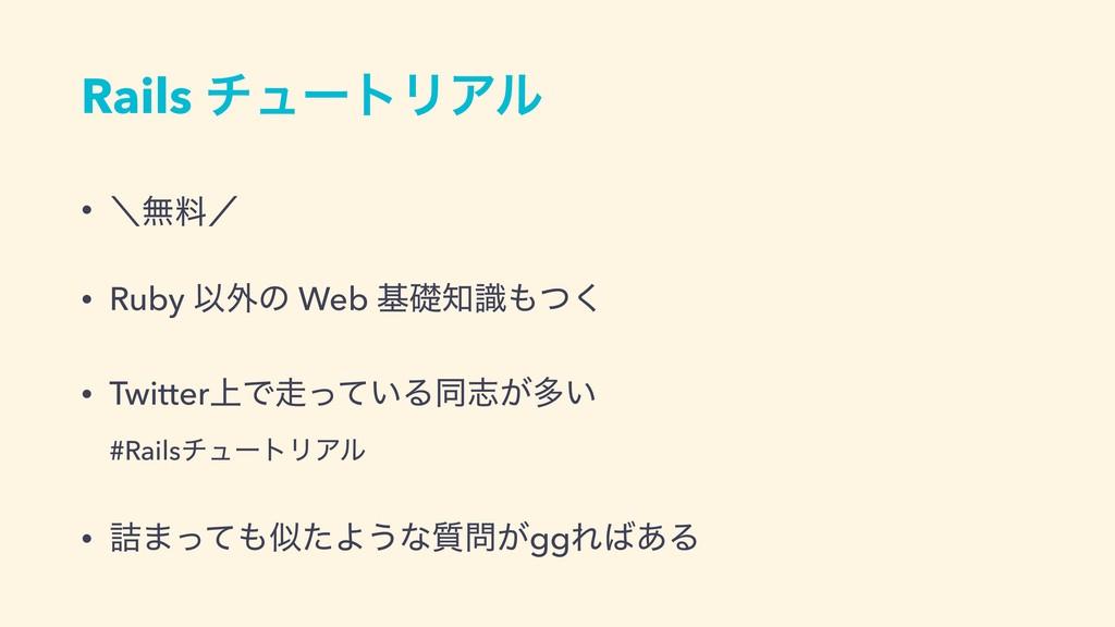 Rails νϡʔτϦΞϧ • ʘແྉʗ • Ruby Ҏ֎ͷ Web جૅࣝͭ͘ • T...