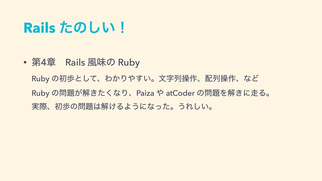 Rails ͨͷ͍͠ʂ • ୈ4ষɹRails ෩ຯͷ Ruby Ruby ͷॳาͱͯ͠ɺΘ͔...