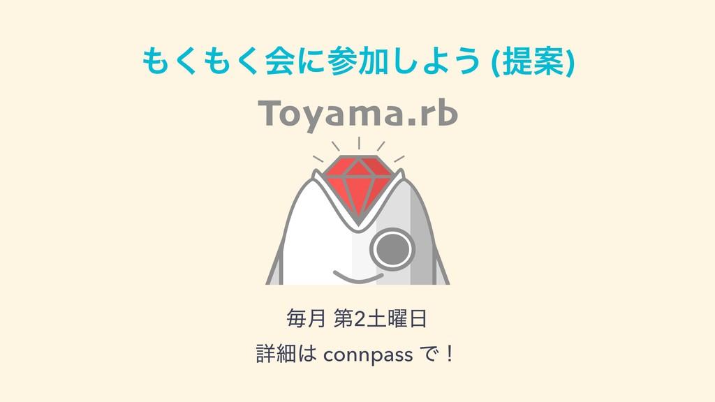 ͘͘ձʹՃ͠Α͏ (ఏҊ) ຖ݄ ୈ2༵ ৄࡉ connpass Ͱʂ
