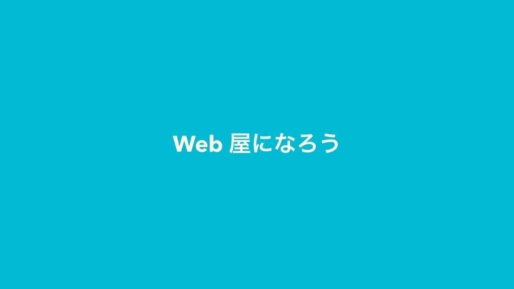 Web ʹͳΖ͏