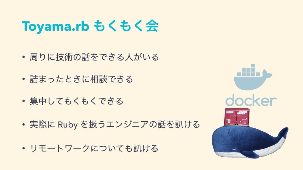 Toyama.rb ͘͘ձ • पΓʹٕज़ͷΛͰ͖Δਓ͕͍Δ • ٧·ͬͨͱ͖ʹ૬ஊͰ͖...