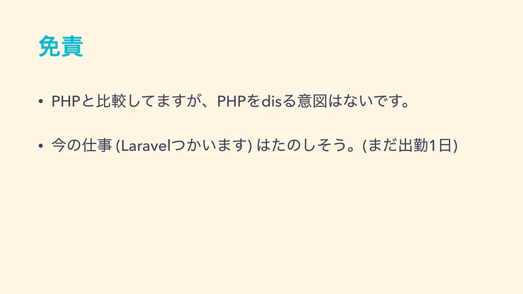 ໔ • PHPͱൺֱͯ͠·͕͢ɺPHPΛdisΔҙਤͳ͍Ͱ͢ɻ • ࠓͷ (Larav...
