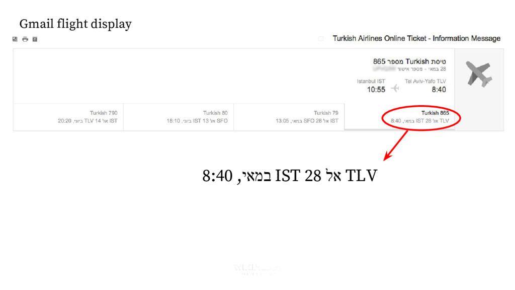 Gmail flight display 8:40 ,יאמב IST 28 לא TLV