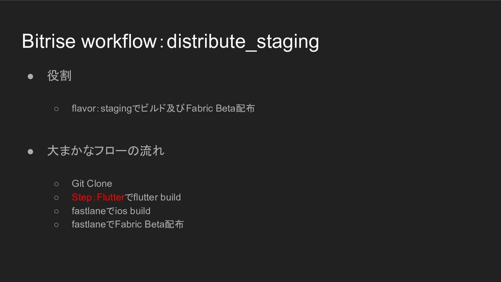 Bitrise workflow:distribute_staging ● 役割 ○ flav...