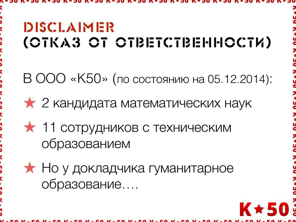Disclaimer (îòêàç îò îòâåòñòâåííîñòè) В ООО «K...