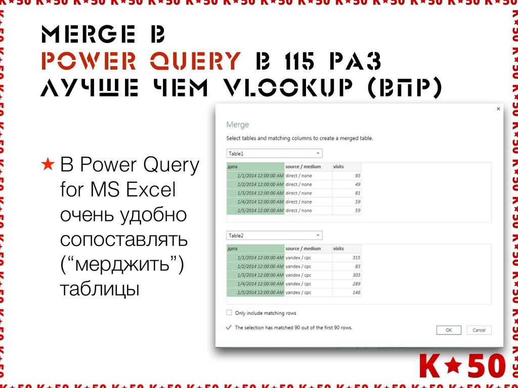 ★ В Power Query for MS Excel очень удобно сопос...