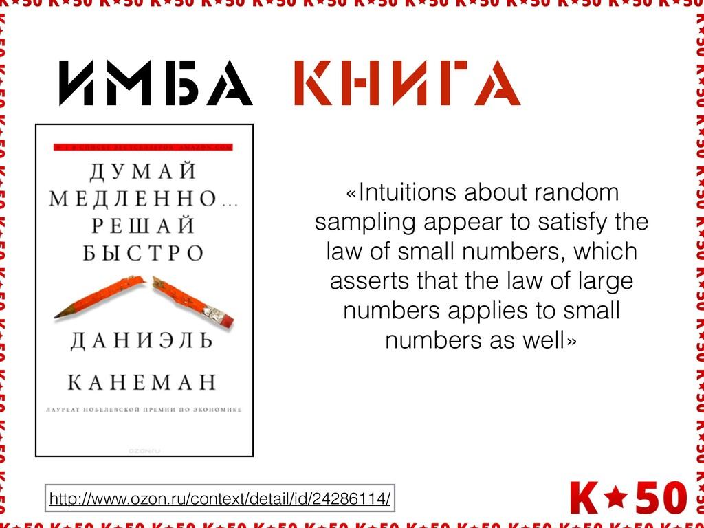 Èìáà êíèãà http://www.ozon.ru/context/detail/id...