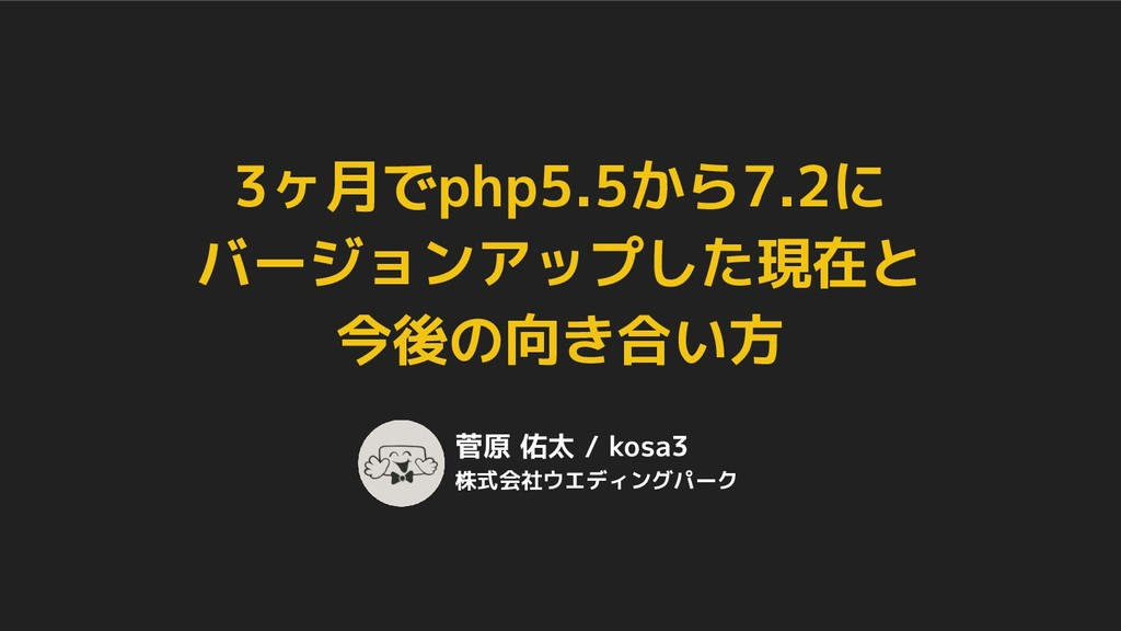 3ヶ月でphp5.5から7.2に バージョンアップした現在と 今後の向き合い方 菅原 佑太 /...