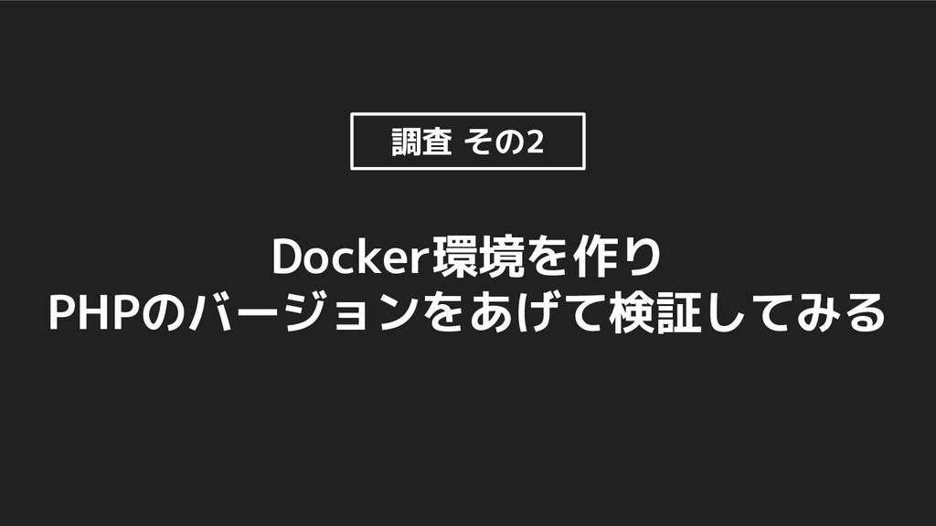 Docker環境を作り PHPのバージョンをあげて検証してみる 調査 その2