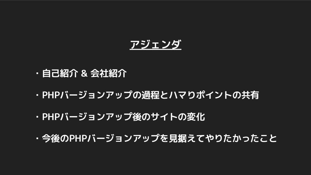 ・自己紹介 & 会社紹介 ・PHPバージョンアップの過程とハマりポイントの共有 ・PHPバージ...