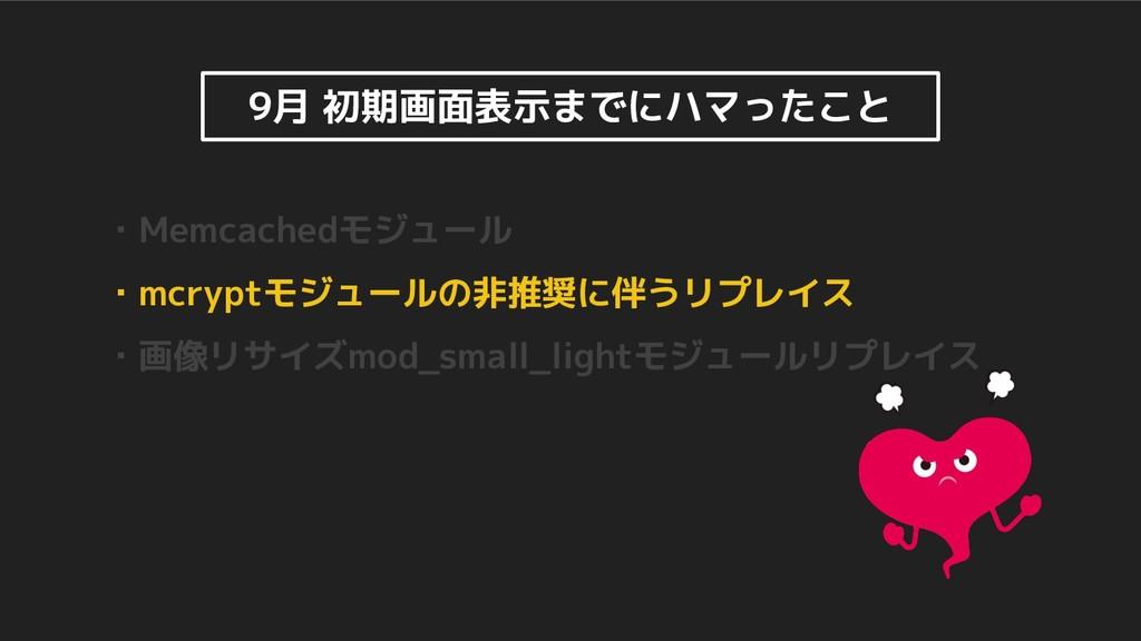 ・Memcachedモジュール ・mcryptモジュールの非推奨に伴うリプレイス ・画像リサイ...