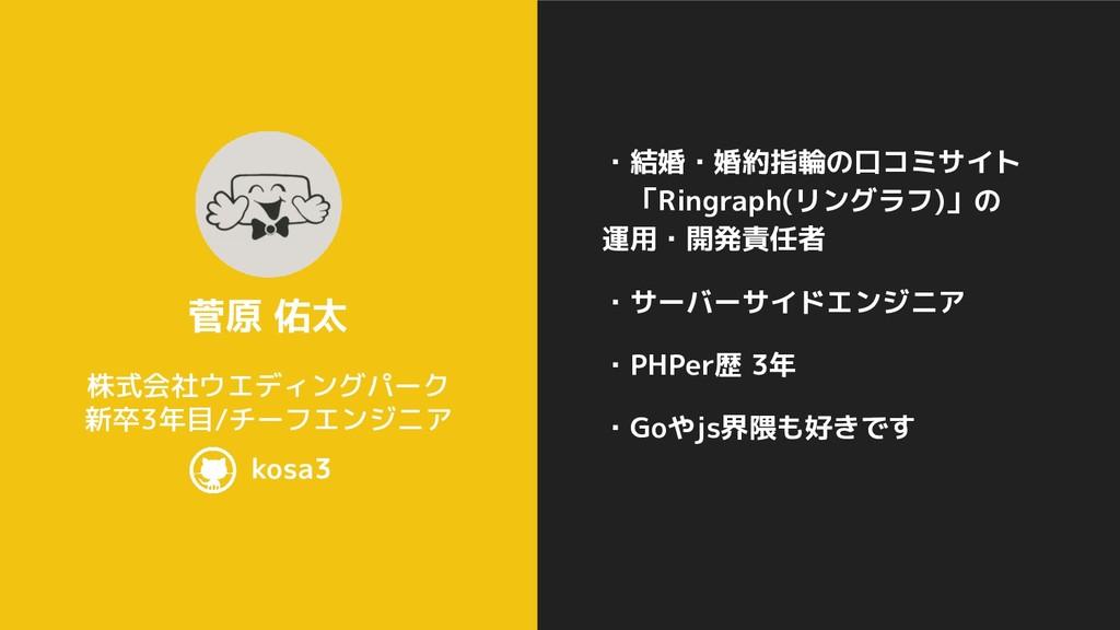 ・結婚・婚約指輪の口コミサイト  「Ringraph(リングラフ)」の   運用・開発責任者 ...