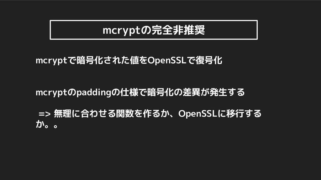 mcryptで暗号化された値をOpenSSLで復号化 mcryptのpaddingの仕様で暗号...
