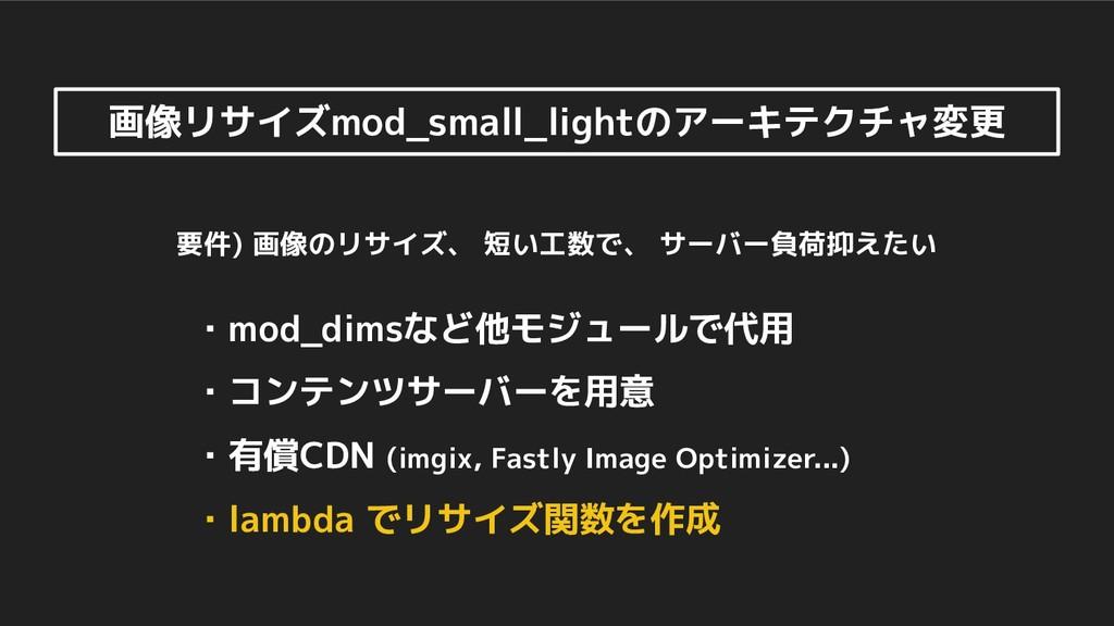 ・mod_dimsなど他モジュールで代用 ・コンテンツサーバーを用意 ・有償CDN (imgi...