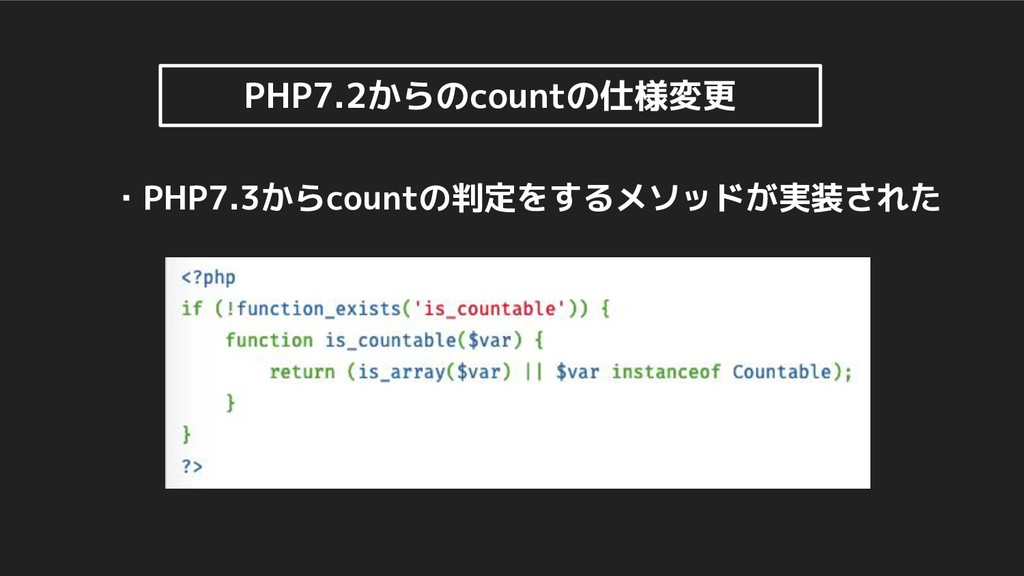 ・PHP7.3からcountの判定をするメソッドが実装された PHP7.2からのcountの仕...
