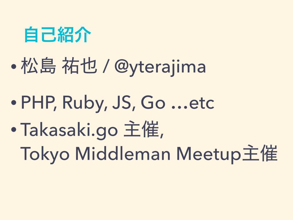ࣗݾհ • দౡ ༞ / @yterajima • PHP, Ruby, JS, Go …...