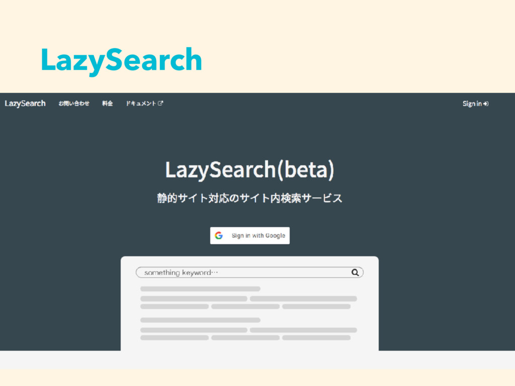 LazySearch