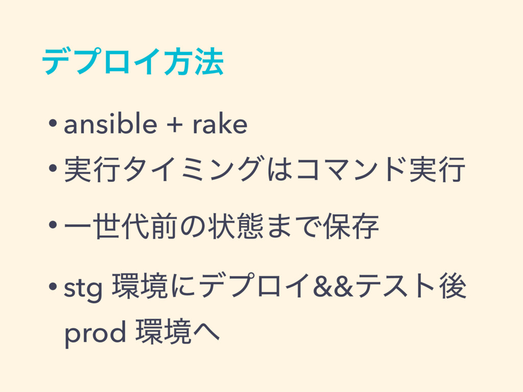 σϓϩΠํ๏ • ansible + rake • ࣮ߦλΠϛϯάίϚϯυ࣮ߦ • Ұੈલ...