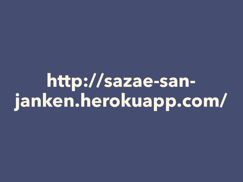 http://sazae-san- janken.herokuapp.com/