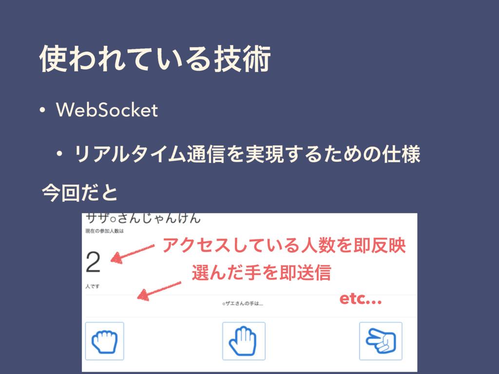 ΘΕ͍ͯΔٕज़ • WebSocket • ϦΞϧλΠϜ௨৴Λ࣮ݱ͢ΔͨΊͷ༷ ΞΫηε͠...