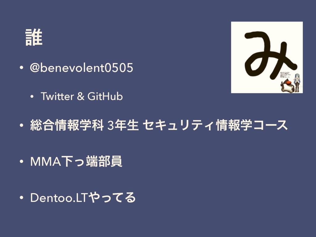 ୭ • @benevolent0505 • Twitter & GitHub • ૯߹ใֶՊ...