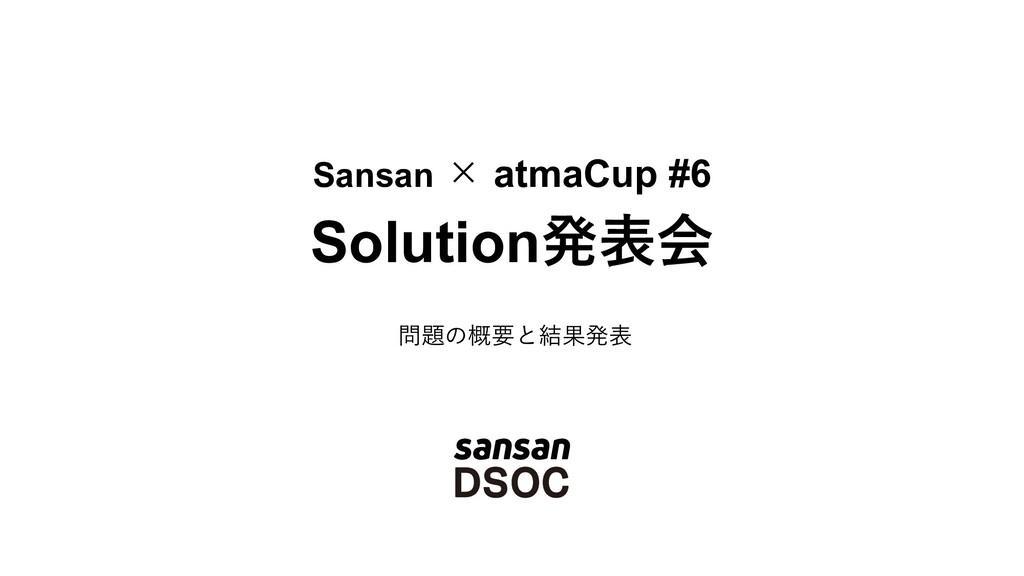 Sansan × atmaCup #6 Solution発表会 問題の概要と結果発表