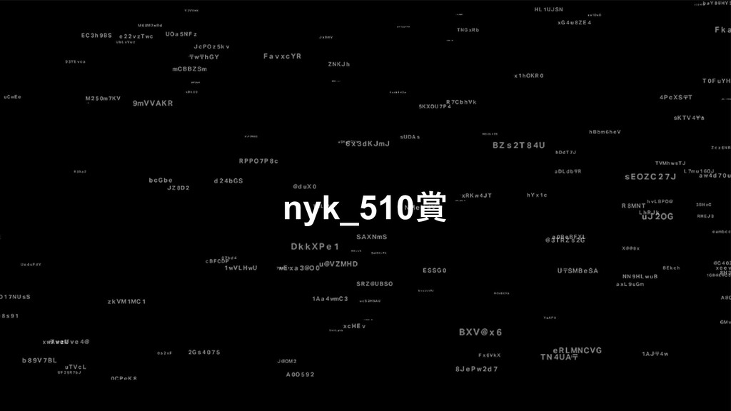 nyk_510賞