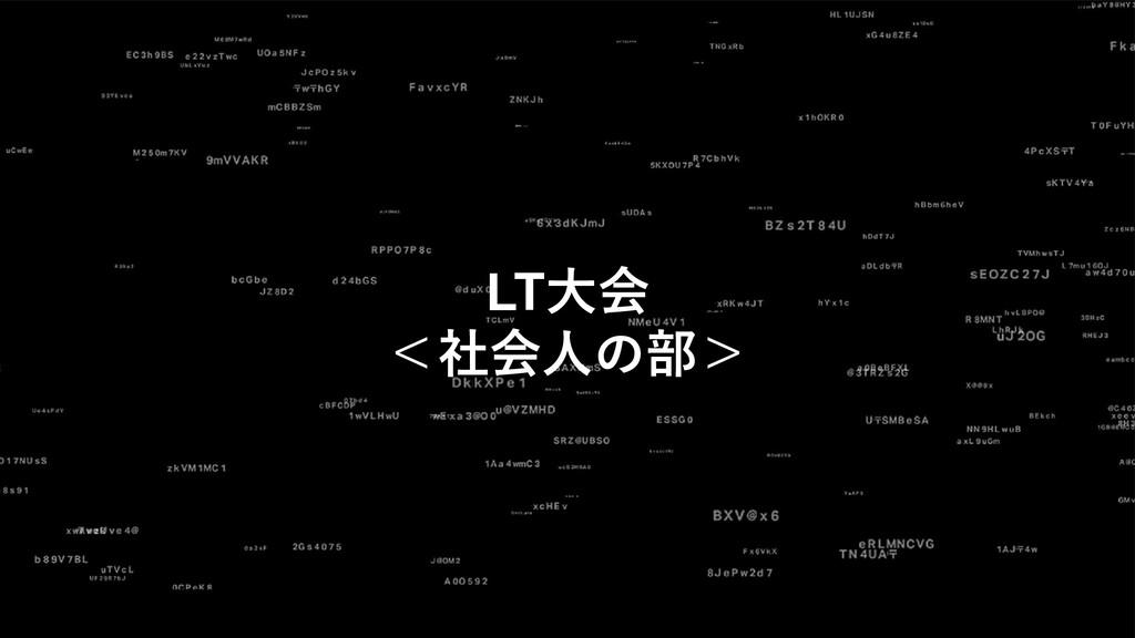 LT⼤会 <社会⼈の部>